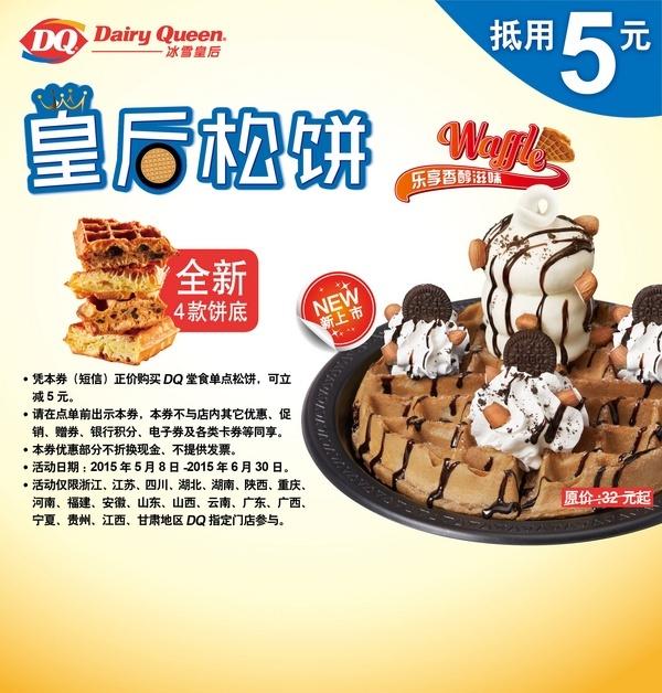 DQ优惠券:正价购买堂食单点松饼立减5元