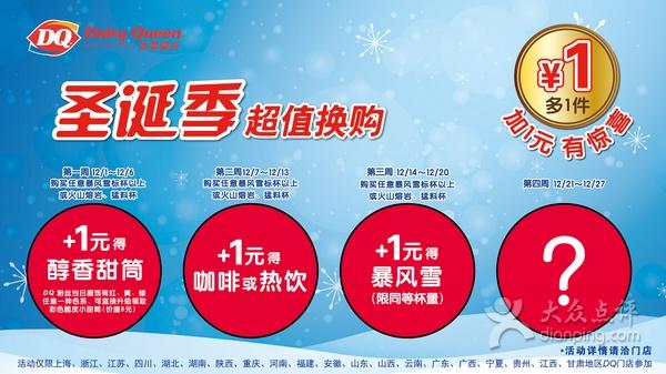 DQ优惠券:正价购买任意暴风雪标杯或大杯 加一元可得暴风雪一杯
