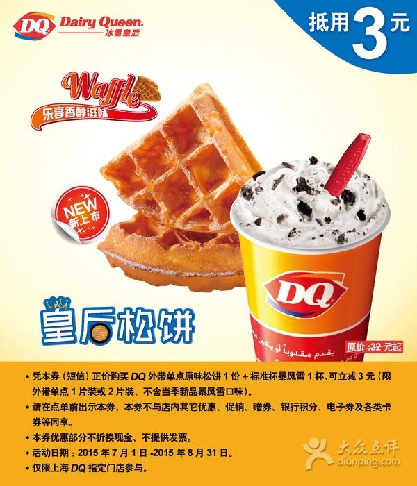 DQ优惠券:正价购买DQ外带单点原味松饼+标准杯暴风雪 立减3元