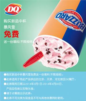 DQ优惠券:购买新品中杯暴风雪 免费送一份填料