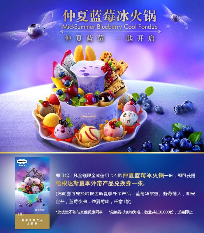 哈根达斯优惠券:点购仲夏蓝莓冰火锅赠哈根达斯夏季外带产品兑换券
