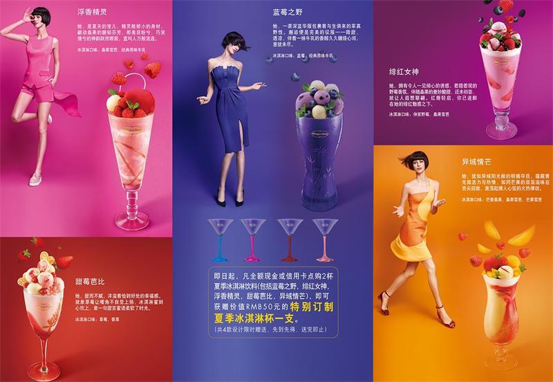 哈根达斯优惠券:点购2杯夏季冰淇淋饮料可获特别订制夏季冰淇淋杯一支