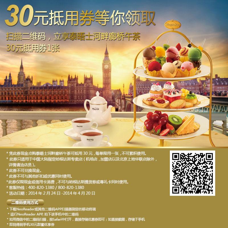哈根达斯优惠券:点购泰晤士河畔英伦廊桥午茶抵用30元