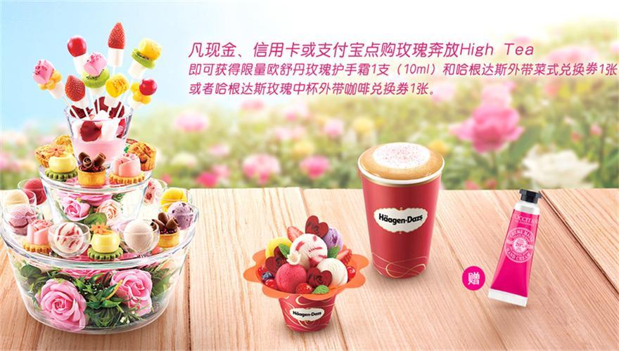 哈根达斯优惠券:点购玫瑰奔放high tea即赠护手霜和兑换券