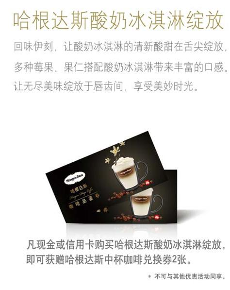 哈根达斯优惠券:购买哈根达斯酸奶冰淇淋绽放即赠哈根达斯中杯咖啡兑换券2张
