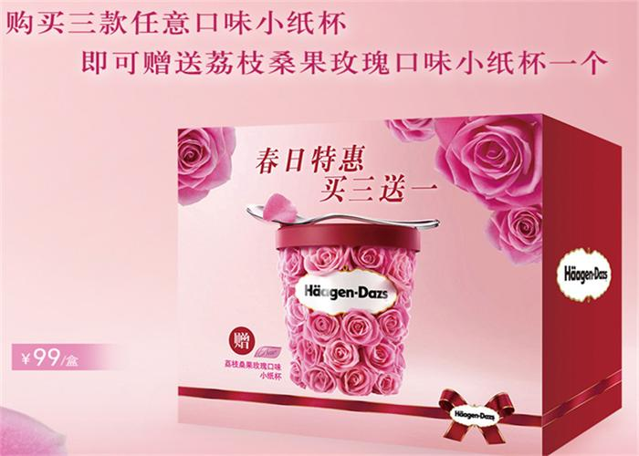 哈根达斯优惠券:购买三款任意口味小纸杯即可赠送荔枝桑果玫瑰口味小纸杯一个