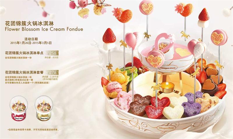 哈根达斯优惠券:花团锦簇火锅冰淇淋 仅售258元