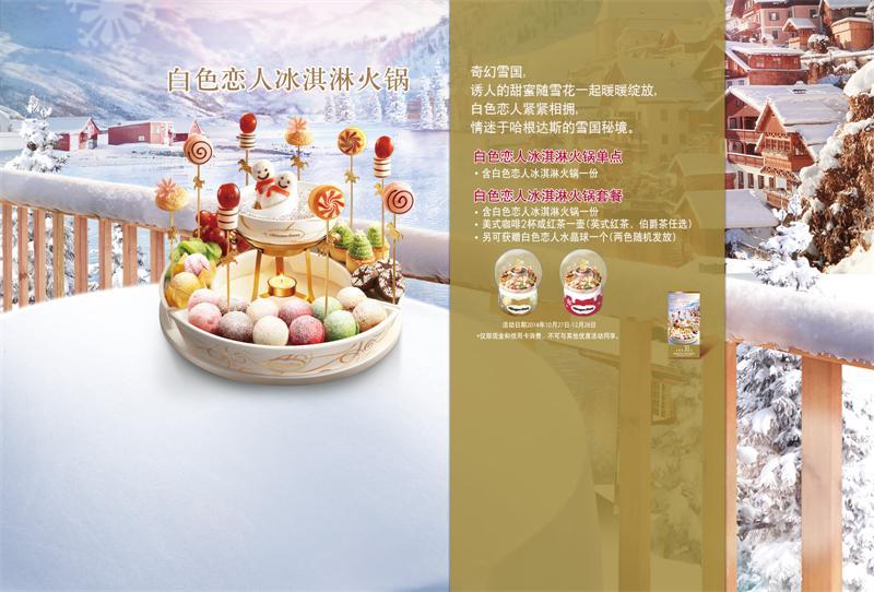 哈根达斯优惠券:白色恋人冰淇淋火锅单点或套餐特惠
