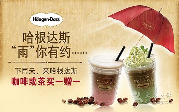 哈根达斯优惠券:下雨天哈根达斯咖啡和茶买一赠一