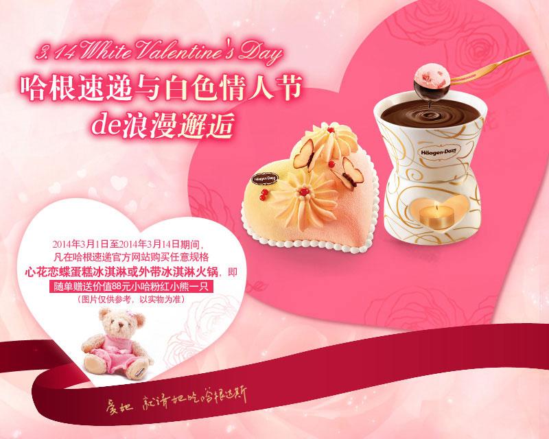 哈根达斯优惠券:购买心花恋蝶蛋糕冰淇淋或外带冰淇淋火锅 送小哈粉红小熊