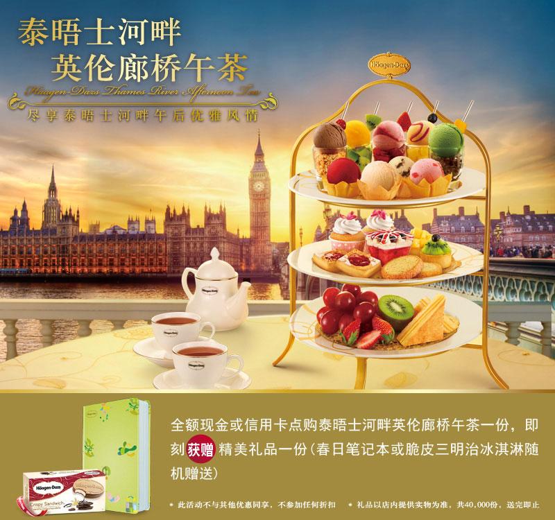 哈根达斯优惠券:点购泰晤士河畔英伦廊桥午茶赠精美礼品