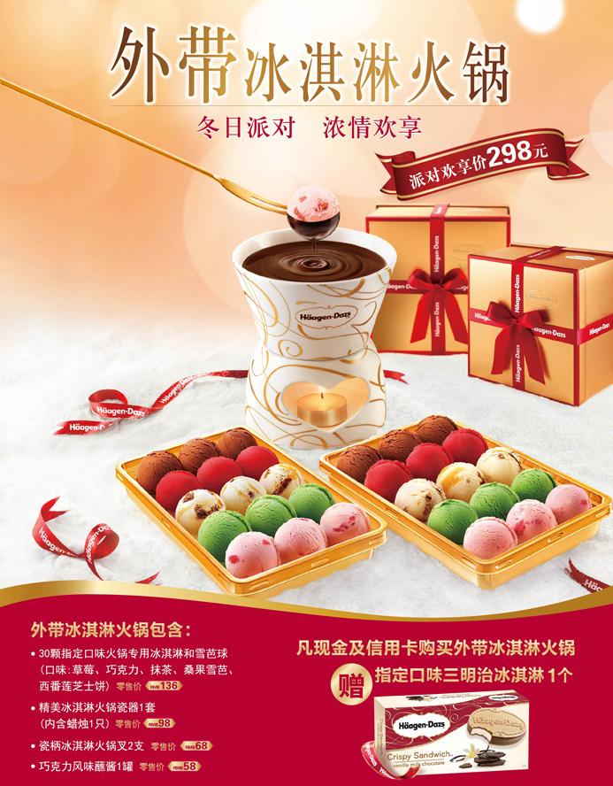 哈根达斯优惠券:购买外带冰淇淋火锅赠指定口味三明治冰淇淋1个