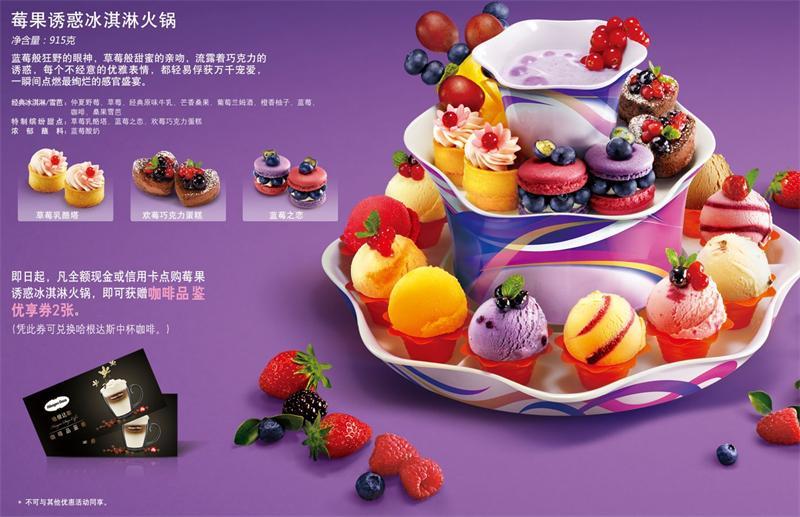 哈根达斯优惠券:点购莓果诱惑冰淇淋火锅即赠咖啡品鉴优享券2张