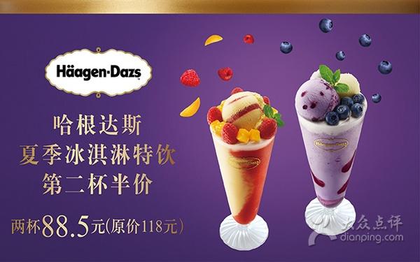 哈根达斯优惠券:外带冰淇淋特饮第二杯半价优惠