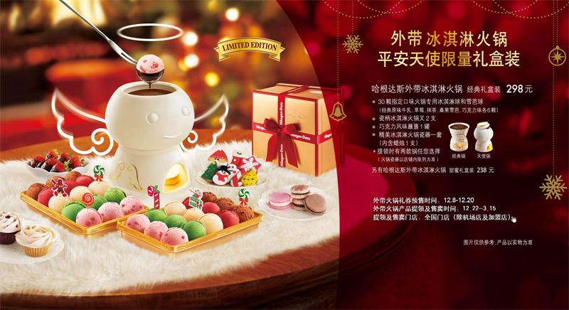 哈根达斯优惠券:外带冰淇淋火锅经典礼盒装 仅售298元