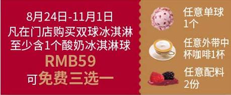 哈根达斯优惠券:购买双球冰淇淋含酸奶冰淇淋球可享免费三选一