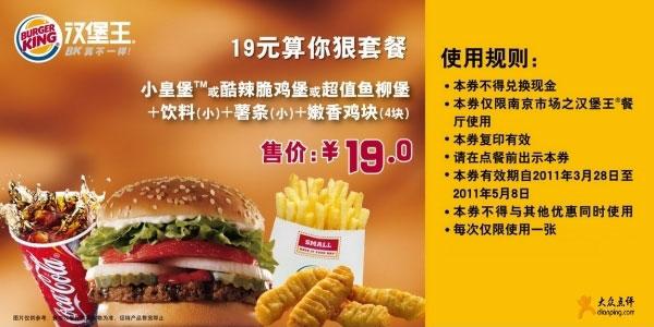 汉堡王优惠券(南京汉堡王优惠券):小皇堡或酷辣脆鸡堡