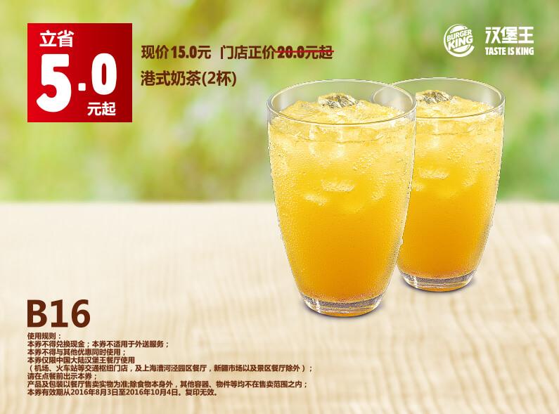 汉堡王手机优惠券B16:卡曼橘果泡饮2杯 优惠价15元