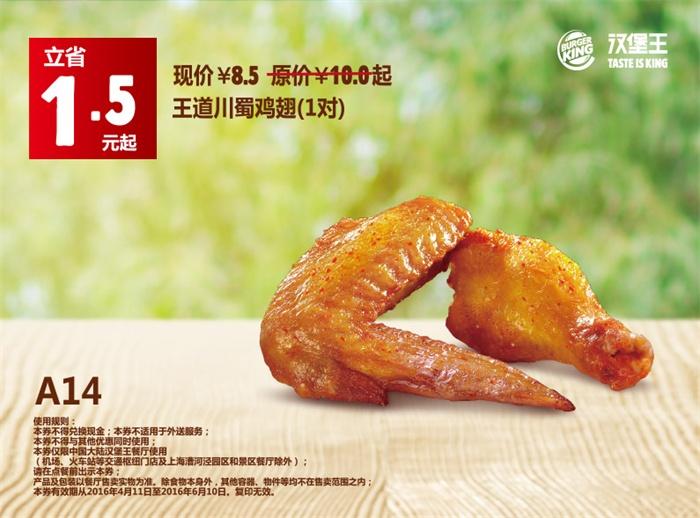汉堡王优惠券A14:王道川蜀鸡翅(1对) 优惠价8.5元 省1.5元