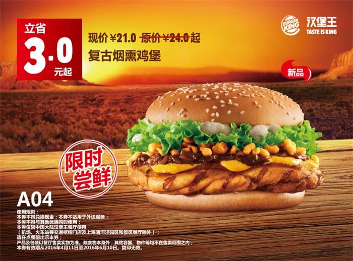 汉堡王优惠券A04:复古烟熏鸡堡 优惠价21元 省3元