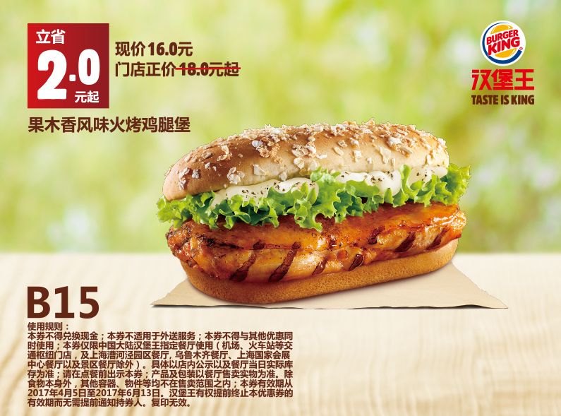 汉堡王手机优惠券B15:果木香风味火烤鸡腿堡 优惠价16元 省2元