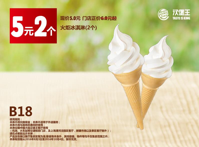 汉堡王手机优惠券B18:火炬冰淇淋2个 优惠价5元