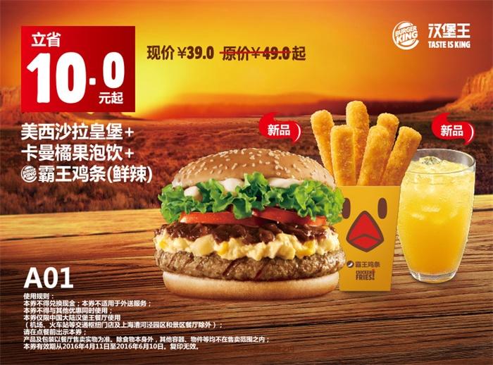 汉堡王优惠券A01:美西沙拉皇堡+卡曼橘果泡饮+霸王鸡条(鲜辣) 优惠价39元 省10元