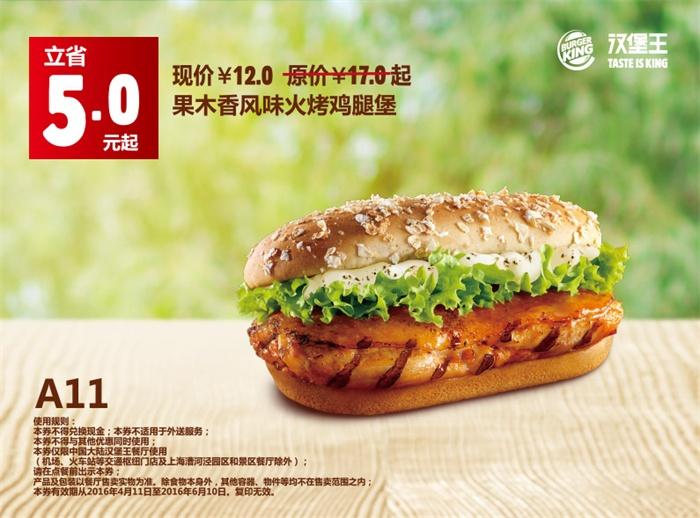 汉堡王优惠券A11:果木香风味火烤鸡腿堡 优惠价12元 省5元