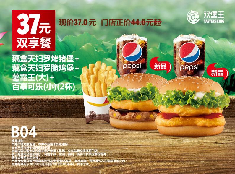 汉堡王手机优惠券B04:藕盒天妇罗烤猪堡+藕盒天妇罗脆鸡堡+薯霸王+百事可乐 优惠价37元