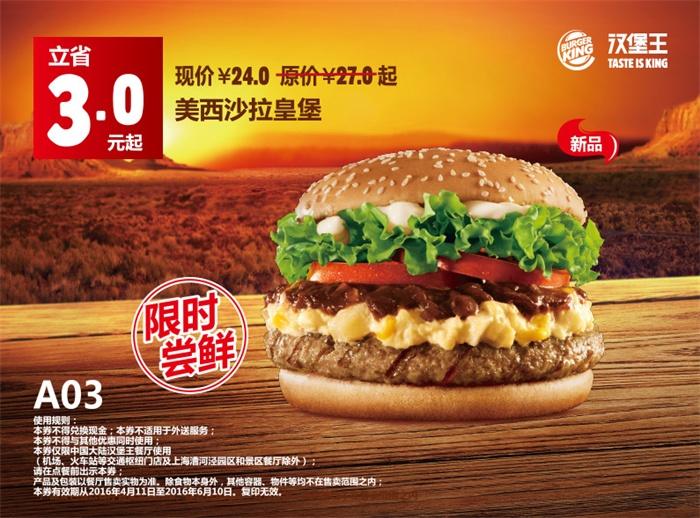 汉堡王优惠券A03:美西沙拉皇堡 优惠价24元 省3元
