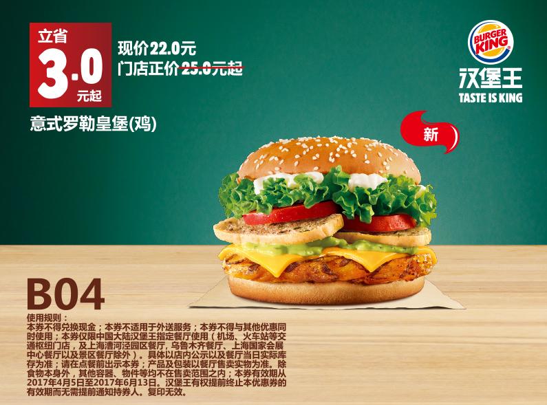 汉堡王手机优惠券B04:意式罗勒皇堡(鸡) 优惠价22元 省3元