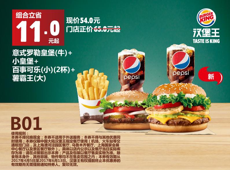 汉堡王手机优惠券B01:意式罗勒皇堡(牛)+小皇堡+百事可乐(小)(2杯)+薯霸王(大) 优惠价54元 省11元