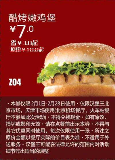 汉堡王优惠券(北京,天津汉堡王优惠券):酷烤嫩鸡堡 优惠价7元 省3元