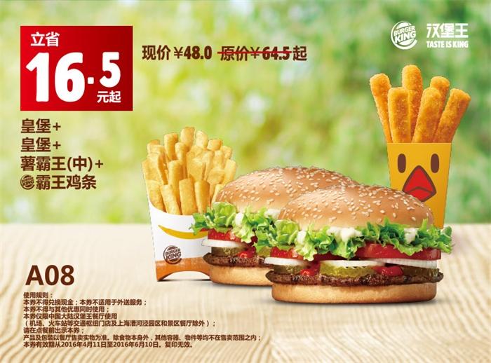 汉堡王优惠券A08:皇堡+皇堡+薯霸王(中)+霸王鸡条 优惠价48元 省16.5元