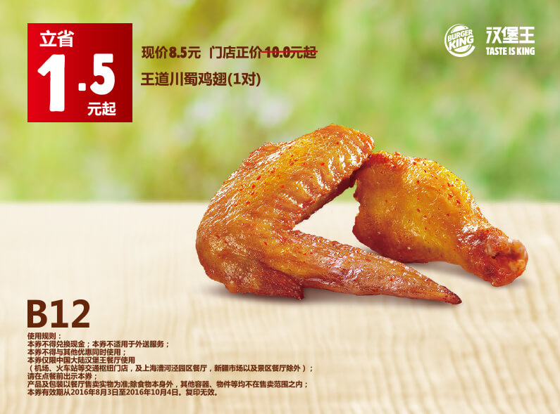 汉堡王手机优惠券B12:王道川蜀鸡翅1对 优惠价8.5元