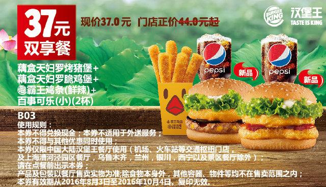 汉堡王手机优惠券B03:藕盒天妇罗烤猪堡+藕盒天妇罗脆鸡堡+霸王鸡条+百事可乐 优惠价37元