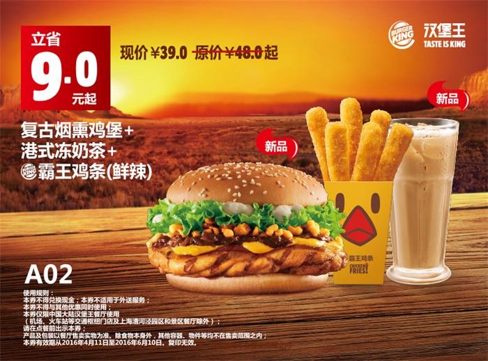 汉堡王优惠券A02:复古烟熏鸡堡+港式冻奶茶+霸王鸡条(鲜辣) 优惠价39元 省9元