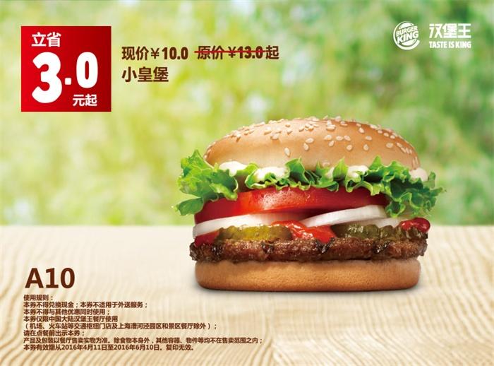 汉堡王优惠券A10:小皇堡 优惠价10元 省3元