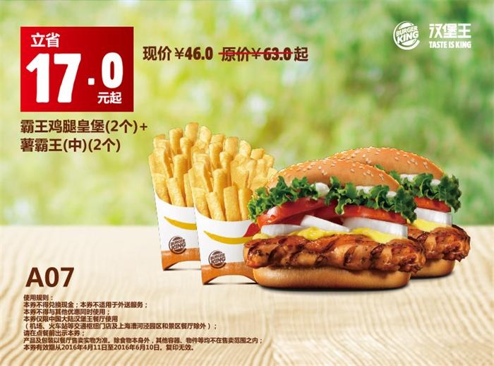 汉堡王优惠券A07:霸王鸡腿皇堡(2个)+薯霸王(中)(2个) 优惠价46元 省17元
