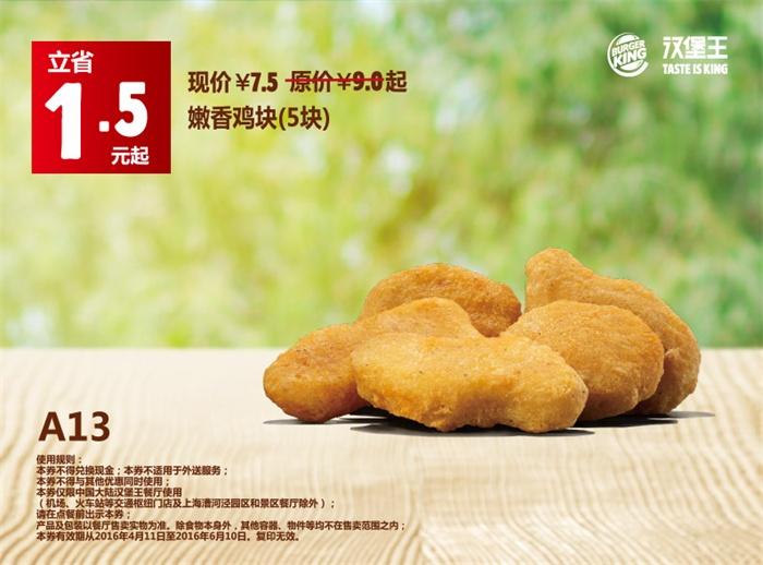 汉堡王优惠券A13:嫩香鸡块(5块) 优惠价7.5元 省1.5元