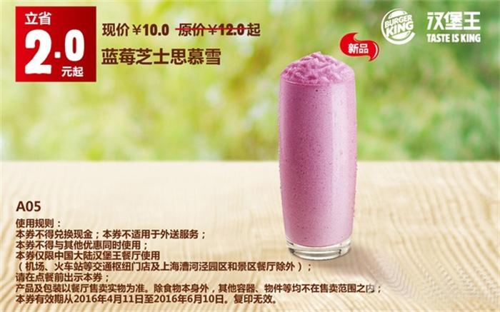 汉堡王优惠券A05:蓝莓芝士思慕雪 优惠价10元 省2元