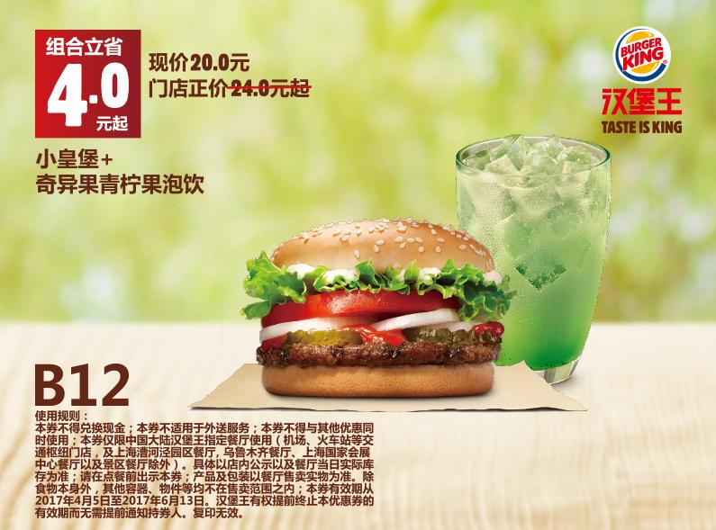 汉堡王手机优惠券B12:小皇堡+奇异果青柠果泡饮 优惠价20元 省4元