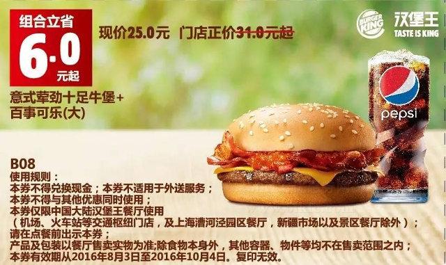 汉堡王手机优惠券B08:意式荤劲十足牛堡+百事可乐(大) 优惠价25元 省6元起