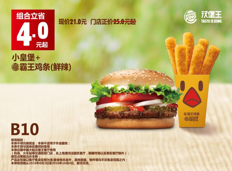 汉堡王手机优惠券B10:小皇堡+霸王鸡条(鲜辣)  优惠价21元