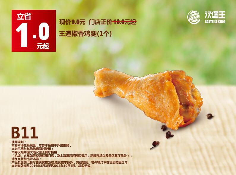 汉堡王手机优惠券B11:王道椒香鸡腿1个 优惠价9元