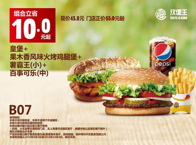 汉堡王手机优惠券B07:皇堡+果木香风味火烤鸡腿堡+薯霸王(小)+百事可乐(中)  优惠价45元 省10元起
