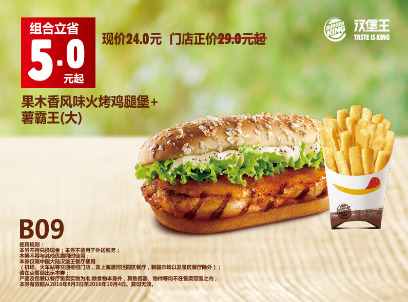 汉堡王手机优惠券B09:果木香风味火烤鸡腿堡+薯霸王(大) 优惠价24元 省5元起