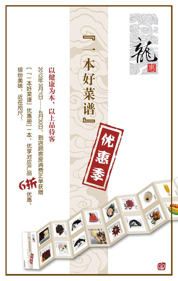 皇城老妈优惠券:一本好菜谱对应产品6折(无需打印)