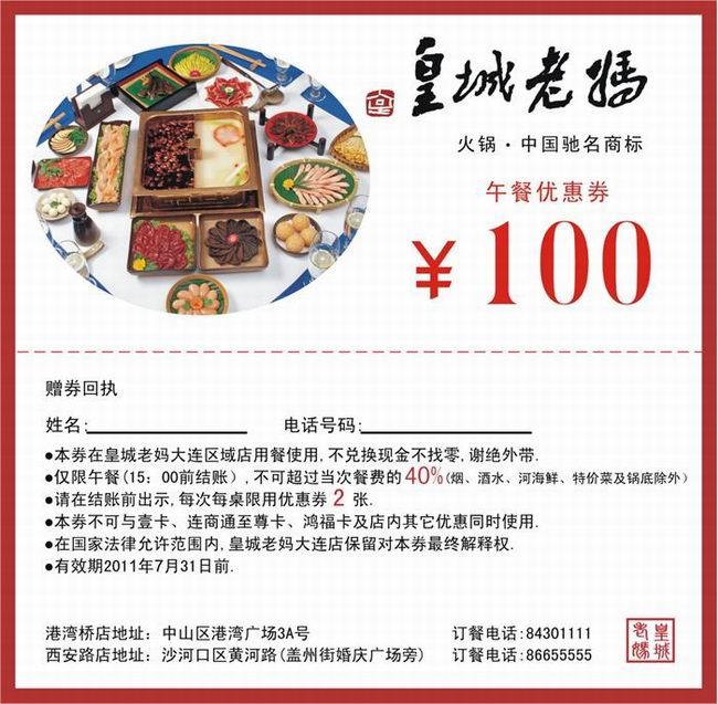 皇城老妈优惠券:午餐优惠券100元