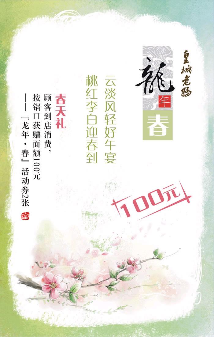 """皇城老妈优惠券:'龙年・春""""优惠券推广活动"""